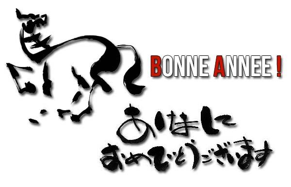 akemasite-omedetou-2014-bonne-année-2014
