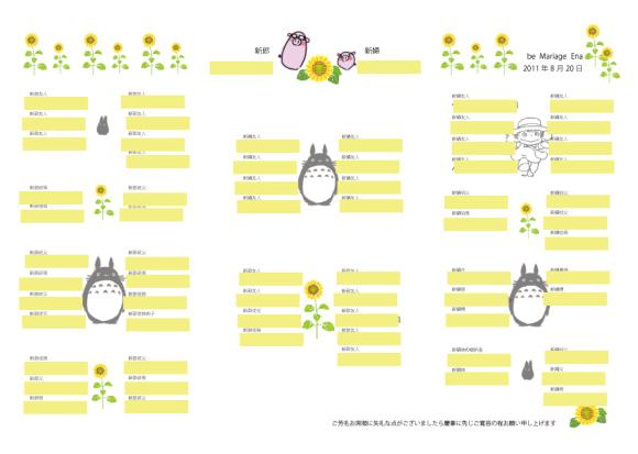 ghibli-wedding-seating-chart