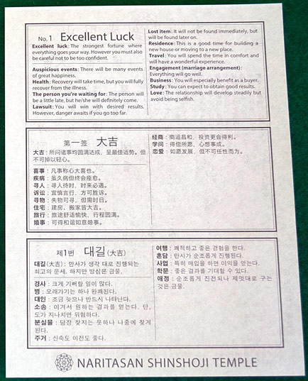 omikuji-traduction-anglais