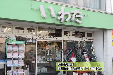librairie-iwata-hokkaido