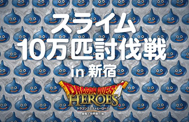 dragon-quest-shinjuku-playstation