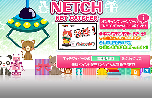 netnetcatcher_ufo-catcher-internetcatcher_ufo-catcher-internet