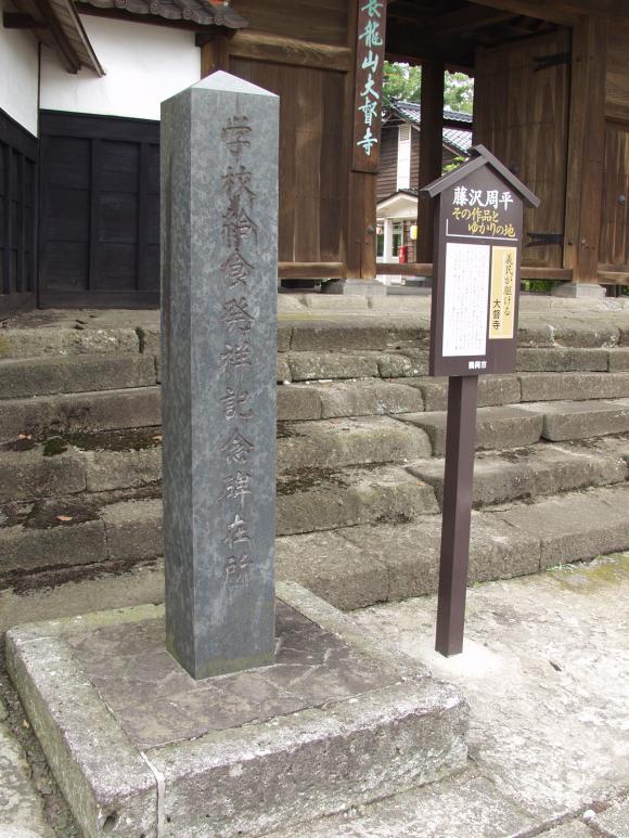 monument-repas-japon