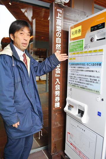 distributeur-assurance-japon-montagne