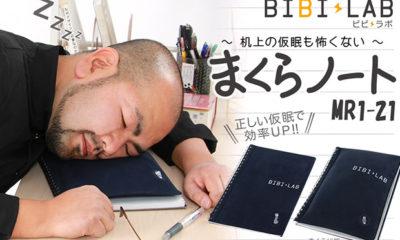 cahier-oreiller-japon