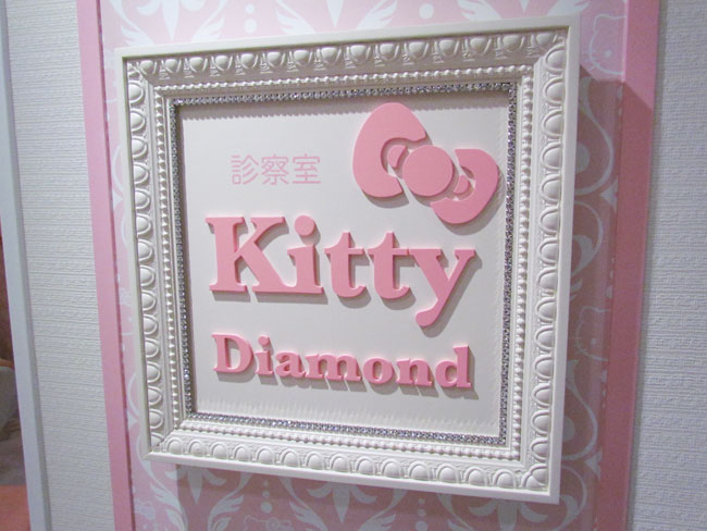 dentiste-hello-kitty-Japon10
