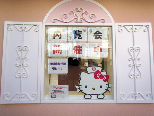 dentiste-hello-kitty-Japon4