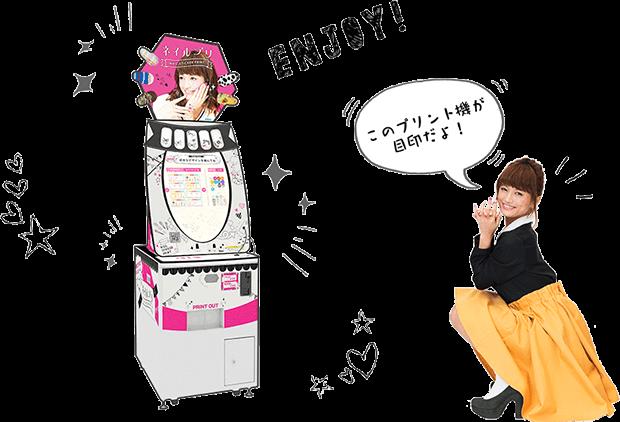 nail-puri-sega-Japon2
