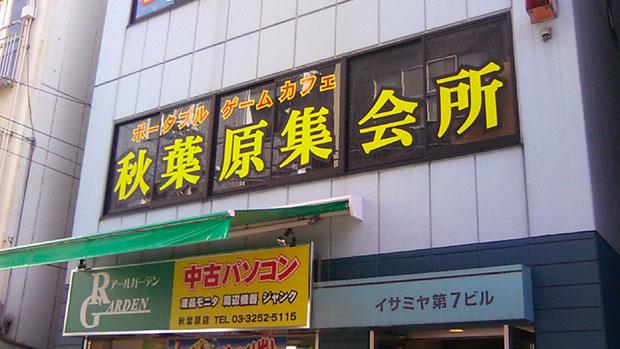 salle-arcade-Japon-rencontres