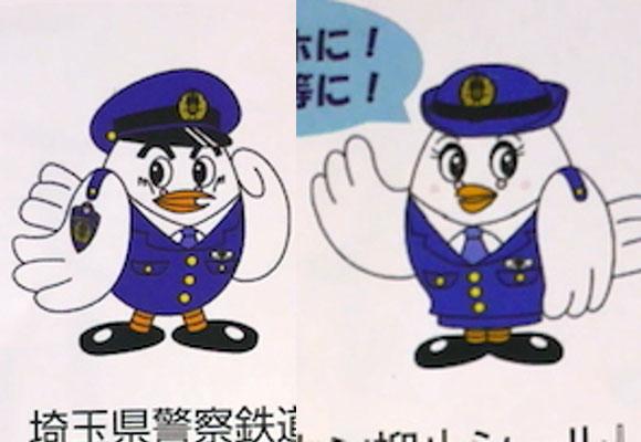 bird-police