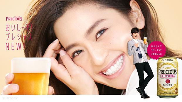 precious-bière-collagene