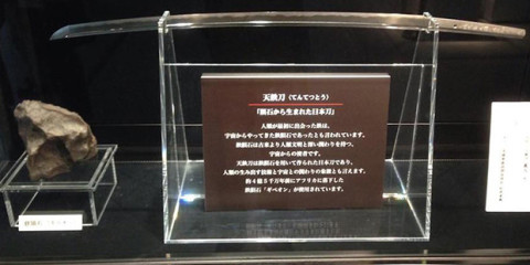 tentetsu-sabre-meteorite-japon