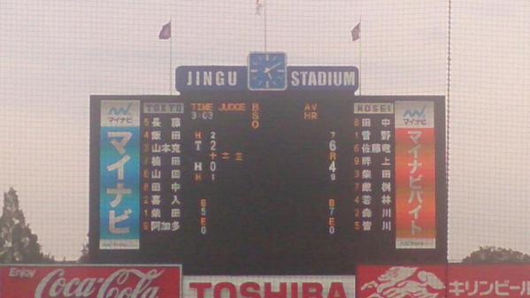 université-de-tokyo-baseball-japon3