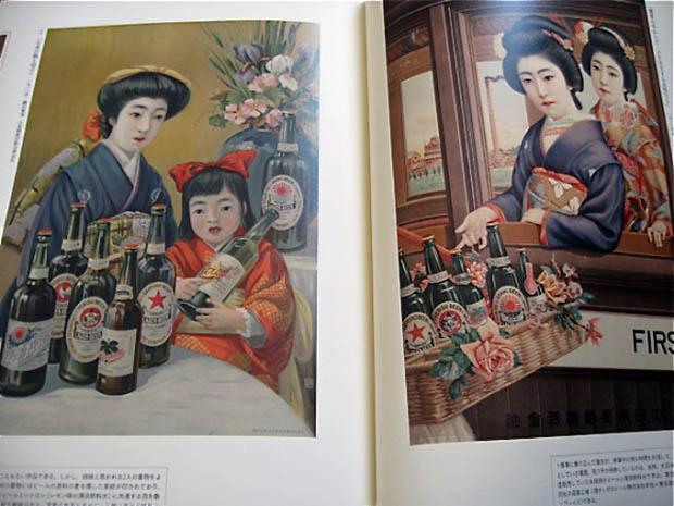 alcool-japon
