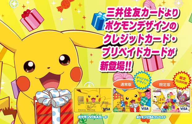 cartes-bancaires-visa-pokemon-japon