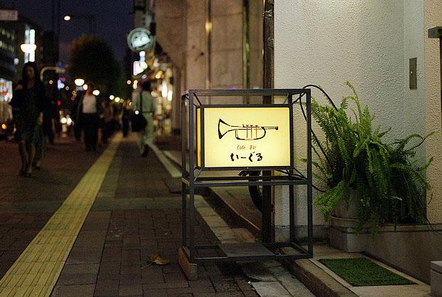 eagle-cafe-jazz