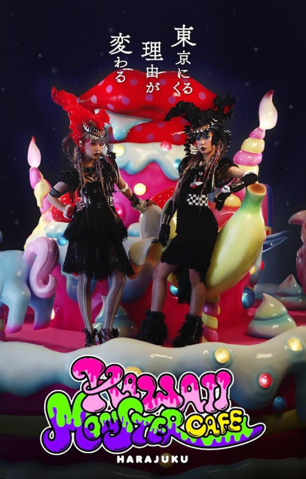 kawaii-monster-cafe-harajuku-tokyo-sebastian-masuda-2