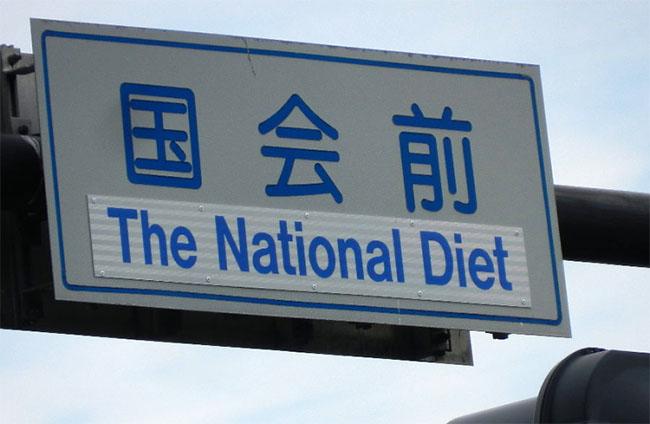 national-diet-signalisation-tokyo