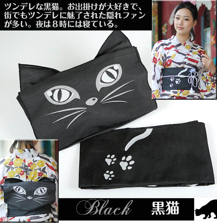 obi-chat-kimono
