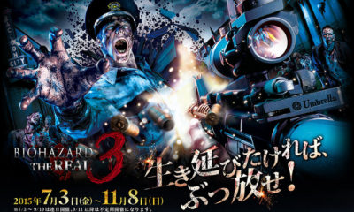 resident-evil-the-real-3-universal-studios-japan