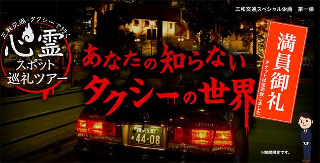 taxi-esprits-japon-yokohama
