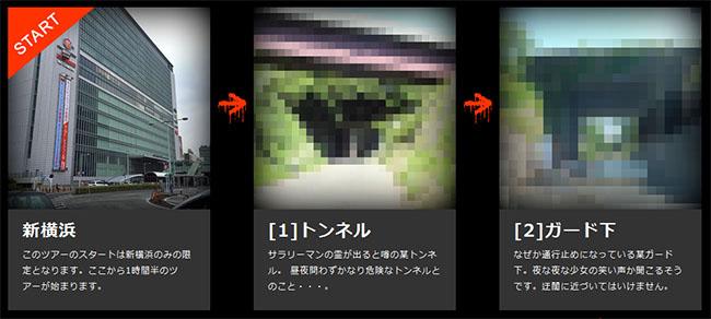 taxi-fantome-japon