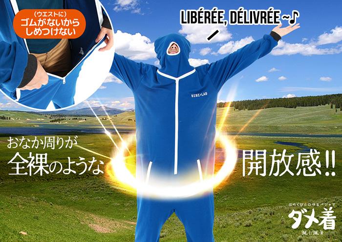 pyjama-glandeur-japon3