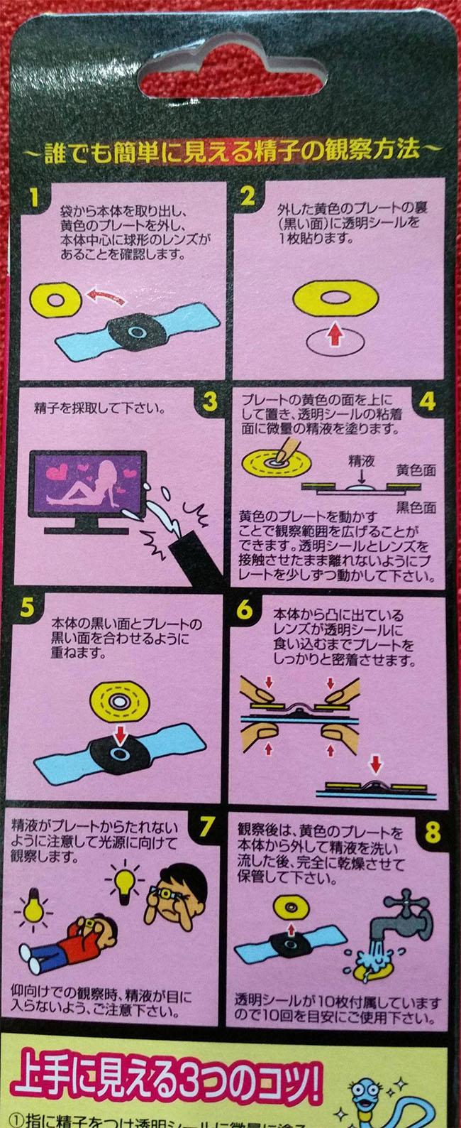 visionneuse-de-sperme-japon2