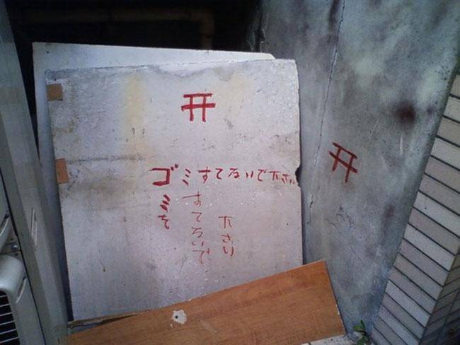 Certains pensent qu'un simple dessin d'un torii peut suffire, comme le montre cette pancarte placée dans un champ.