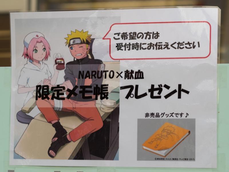 「NARUTO×献血 限定メモ帳プレゼント」アキバ献血ルーム