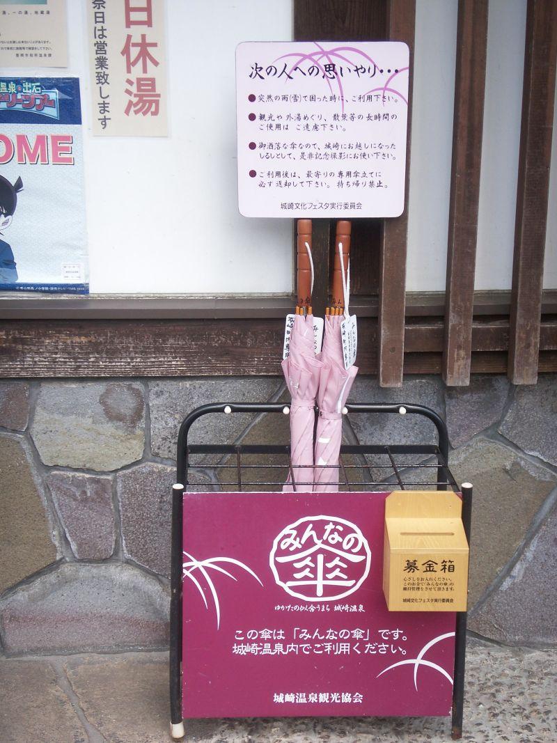 Parapluies en prêt à Kinosaki