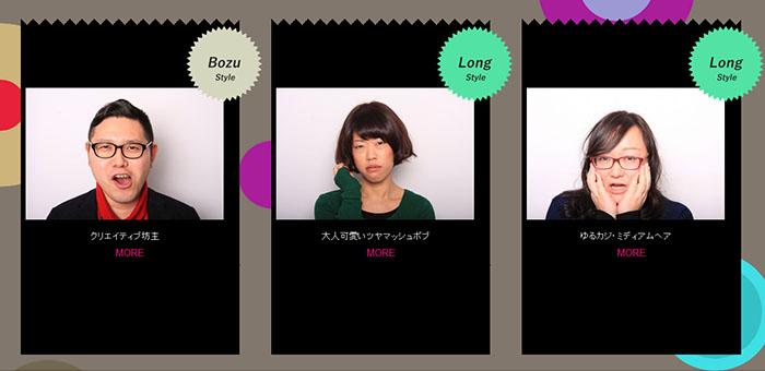 busa-hair-coiffure-moches-japonais2