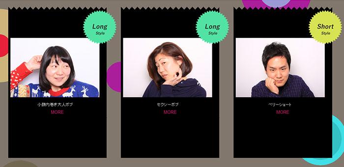 busa-hair-coiffure-moches-japonais4