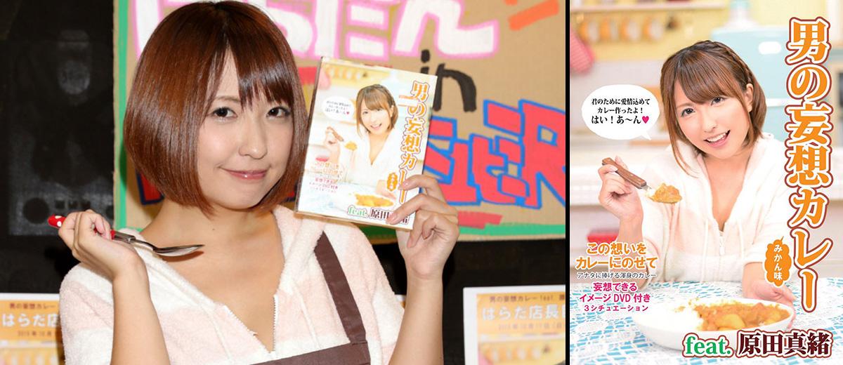 curry-dvd-femme-japon