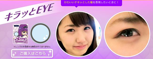 lentille-contact-anime-manga-japon3