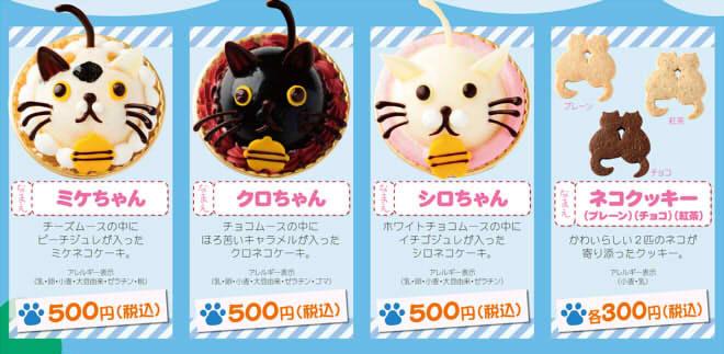 prix-gateaux-chats