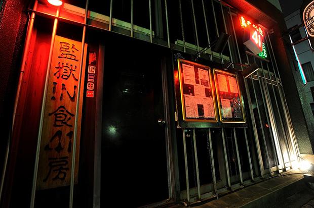 Kangoku-in-Shoku-nagoya-restaurant-horreur