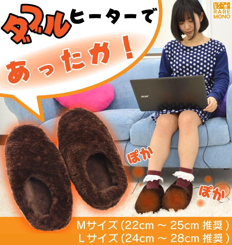 chaussons-chauffants-japon