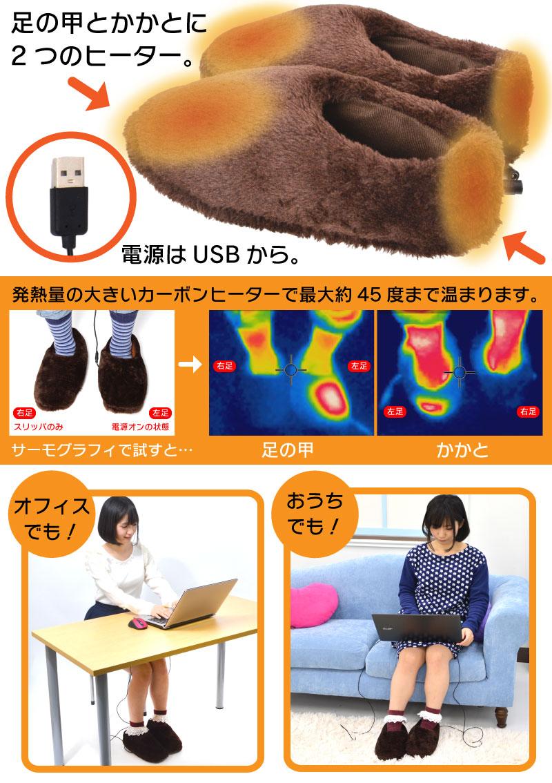 chaussons-chauffants-japon2