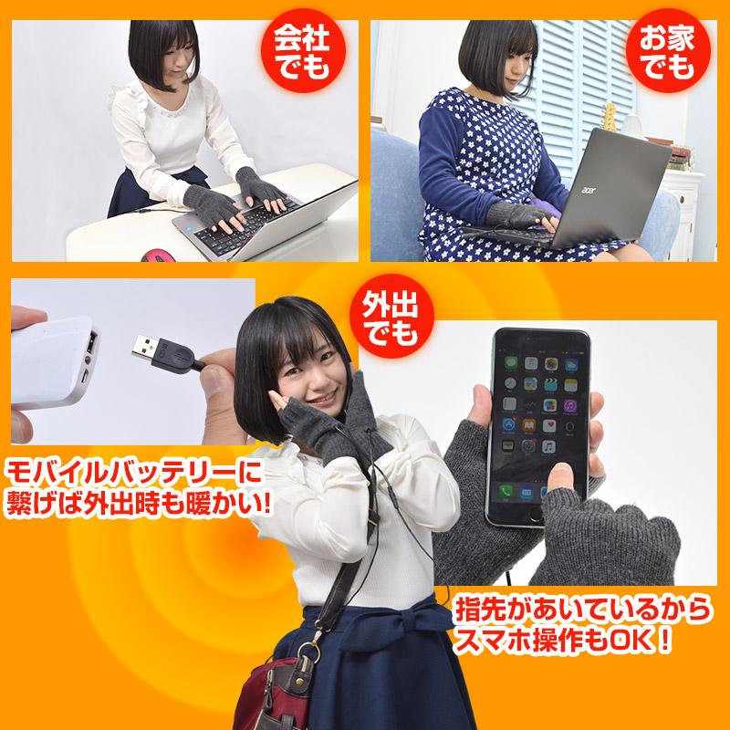 gants-chauffants-japon2