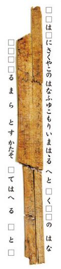 mokkan-naniwazu-kyoto-origine-hiragana