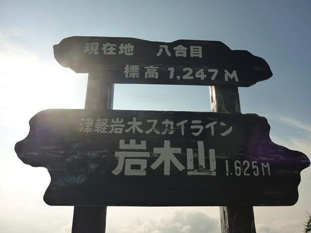 Tsugaru-Iwaki-Skyline-Japon