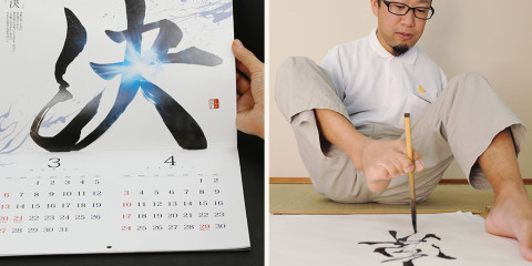 artiste-pieds-japon-kanji-calendrier