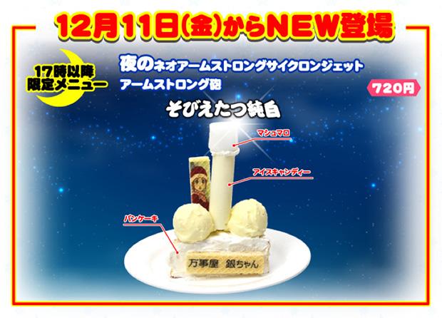 glace-penis-gintama-j-world-tokyo-japon-anime