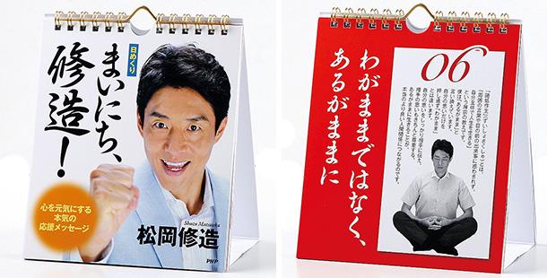 mainichi-shuzo