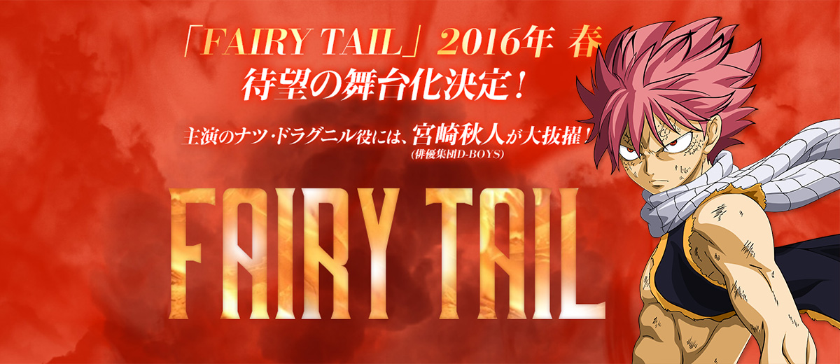 theatre-fairytail-manga-adaptation-natsu-dragneel