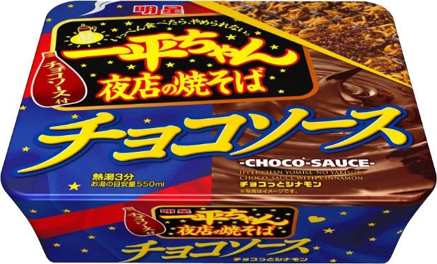 yakisoba-sauce-chocolat-japon