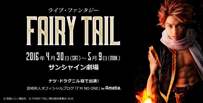 fairy-tail-theatre-tokyo-Japon