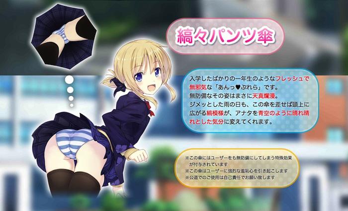 parapluie-culotte-lycennes-japonaises-anime-manga