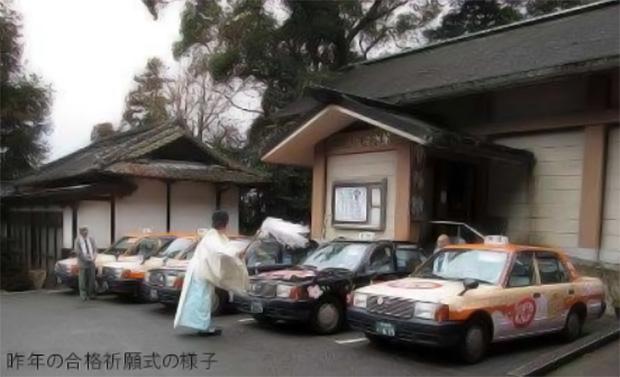 shinto-taxi-kit-kat-fukuoka